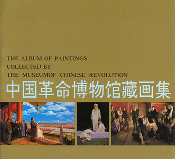 The Album of Paintings Collected by the Museum of Chinese Revolution