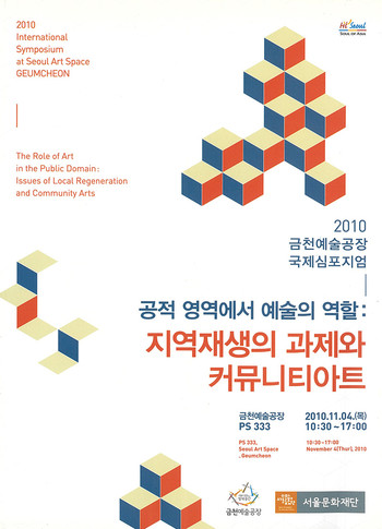 2010 International Symposium at Seoul Art Space GEUMCHEON: The Role of Art in the Public Domain: Issues of Local Regeneration and Community Arts