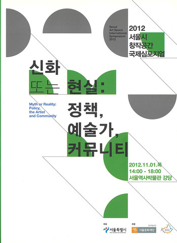 Seoul Art Space International Symposium 2012: Myth or Reality: Policy, the Artist and Community