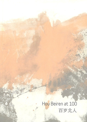 Hou Beiren at 100