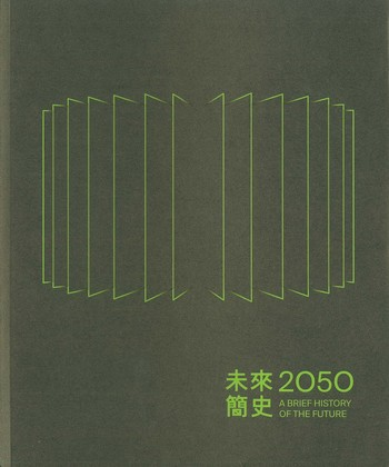 2050 A Brief History of the Future_Cover
