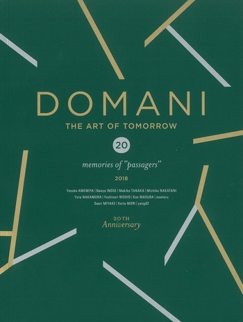 20th DOMANI The Art of Tomorrow_Cover