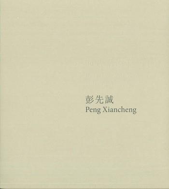 Peng Xiancheng: Best Time Of Year Falls In March, 彭先誠:四時最好是三月