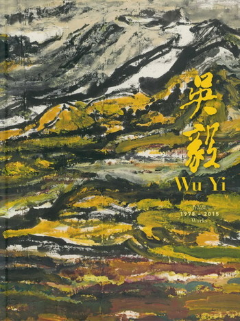 Wu Yi Works 1978-2015 - Cover