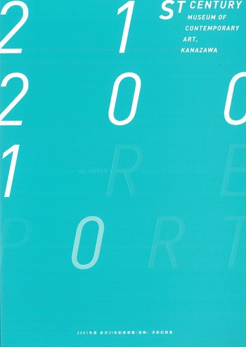 21st Century Museum of Contemporary Art, Kanazawa Activity Report 2001_Cover