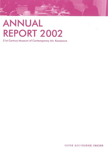 21st Century Museum of Contemporary Art, Kanazawa Annual Report 2002_Cover