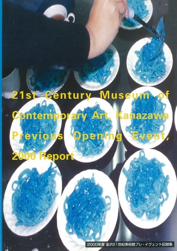 21st Century Museum of Contemporary Art, Kanazawa Previous Opening Event, 2000 Report_Cover