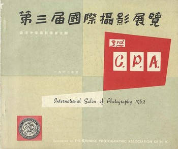3rd International Salon of Photography 1962