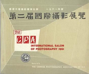 2nd International Salon of Photography 1961