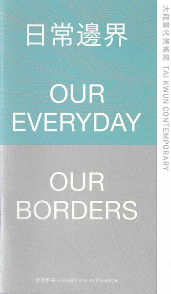 Our Everyday Our Borders