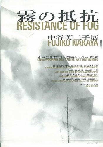 Resistance of Fog