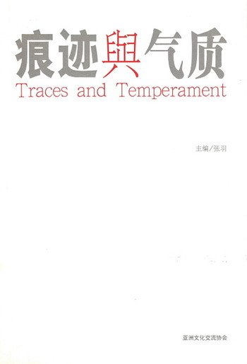 Traces and Temperament - Cover