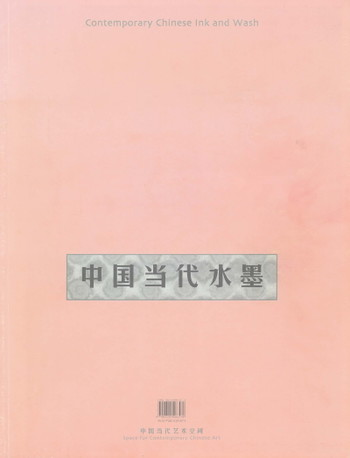 Contemporary Chinese Ink and Wash - Cover