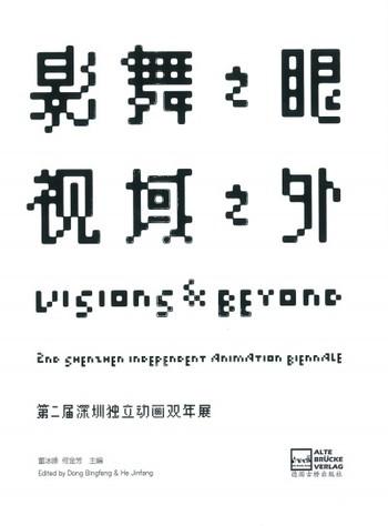 影舞之眼•視域之外, Visions & Beyond