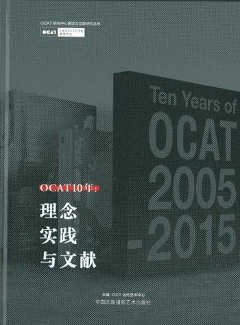 OCAT 10年: 理念實踐與文獻