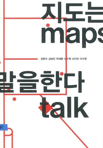 Maps Talk - Cover