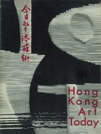 Hong Kong Art Today