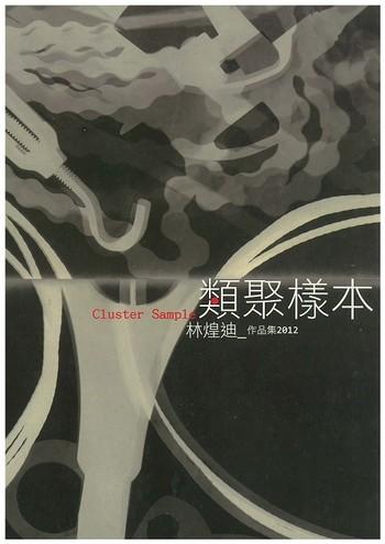 Cluster Sample, 類聚樣本:林煌迪_作品集2012