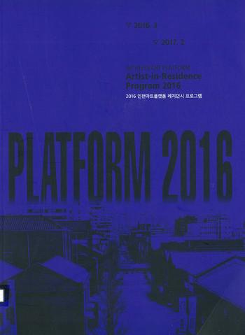 Incheon Art Platform Artist-in-Residence Program 2016