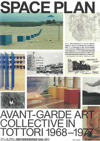 Space Plan: Avant-Garde Art Collective in Tottori 1968–1977 , スペース・プラン記録展 −鳥取の前衛芸術家集団1968-1977