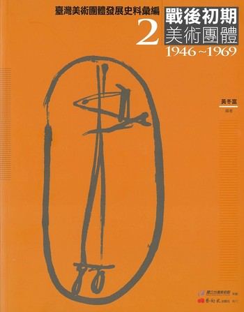 Historical Compilation of Artist Groups in Taiwan 2: Artist Groups in the Early Post-War Period (1946-1969), 臺灣美術團體發展史料彙編2:戰後初期美術團體1946-1969