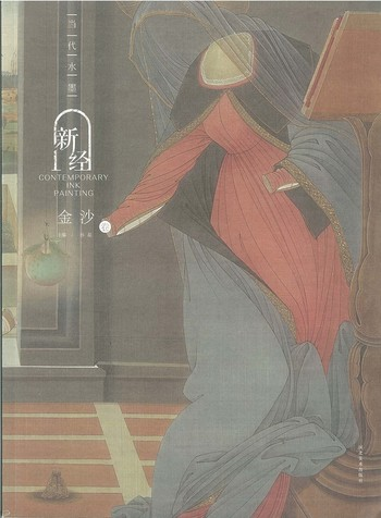 Contemporary Ink Painting: Jin Sha, 當代水墨:金沙