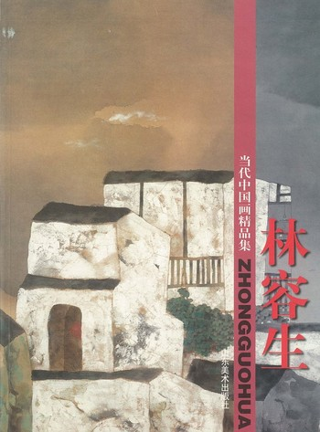 Contemporary Chinese Art Collection: Lin Rongsheng, 當代中國畫精品集:林容生
