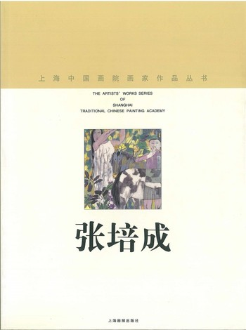 The Artists' Works Series of Shanghai Traditional Chinese Painting Academy: Zhang Peicheng