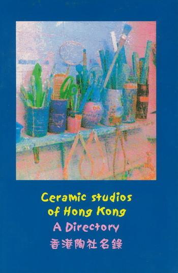 Ceramic Studios of Hong Kong: A Directory - Cover