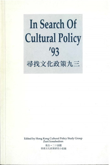 In Search of Cultural Policy '93, 尋找文化政策九三