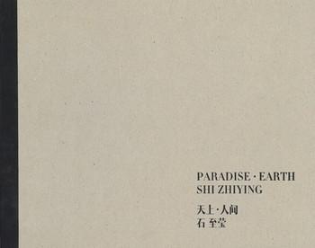 Shi Zhiying: Paradise • Earth - Cover