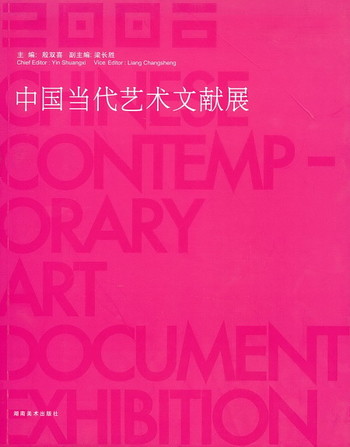 Chinese Contemporary Art Document Exhibition 2006 - Cover