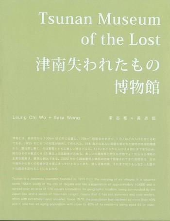 Tsunan Museum of the Lost, 津南失われたもの博物館