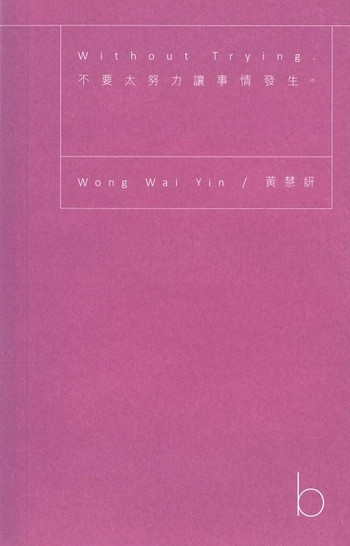 Wong Wai Yin: Without Trying