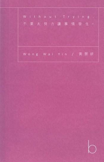 Wong Wai Yin: Without Trying