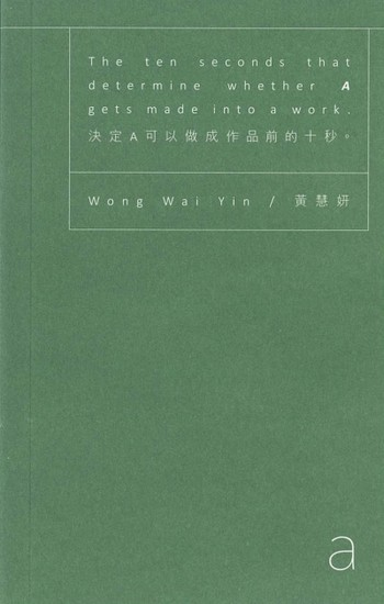 Wong Wai Yin: The Ten Seconds that Determine Whether A Gets Made into a Work