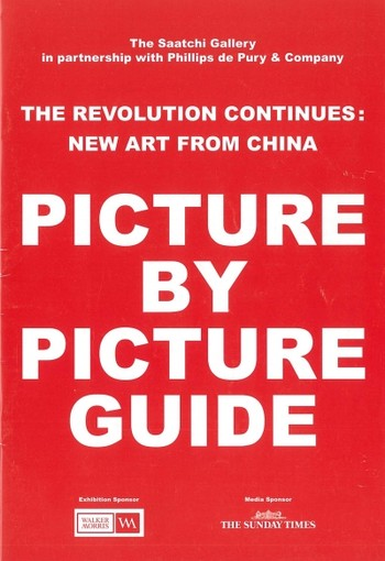 The_Revolution_Continues_New_Art_From_China
