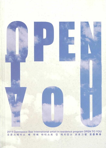2014 Openspace Bae International Artist-in-residence Program OPEN TO YOU