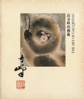 The Art of Gau Qifeng