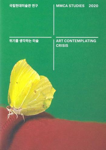MMCA Studies 2020: Art Contemplating Crisis