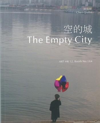 Chen Qiulin: The Empty City, 陳秋林: 空的城