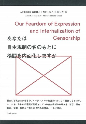 Our Feardom of Expression and Internalization of Censorship