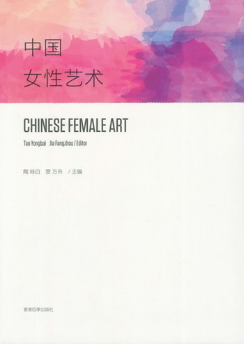 Chinese Female Art - Cover