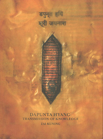 Dapunta Hyang: Transmission of Knowledge - Zai Kuning