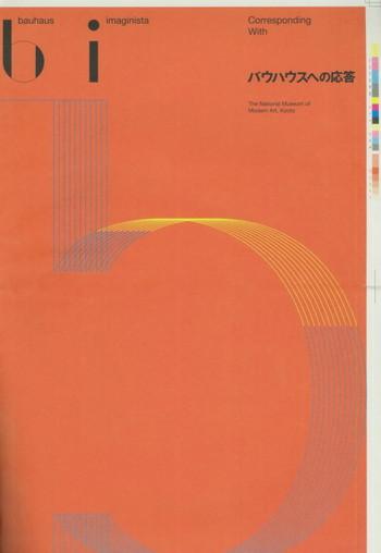Bauhaus Imaginista: Corresponding With - Cover