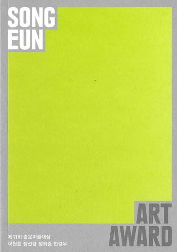 The 11th SongEun ArtAward Exhibition