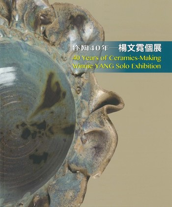 40 Years of Ceramics-Making Winnie YANG Solo Exhibition_Cover