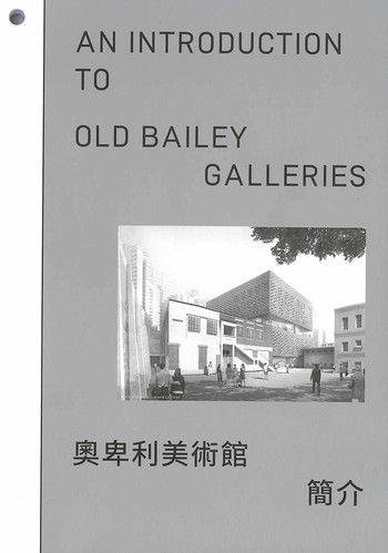 An Introduction to Old Bailey Galleries