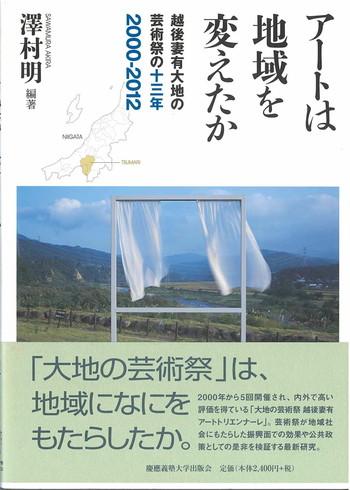 Has Art Changed the Community?—The Thirteen Years of Echigo-Tsumari Art Triennial: 2000—2012