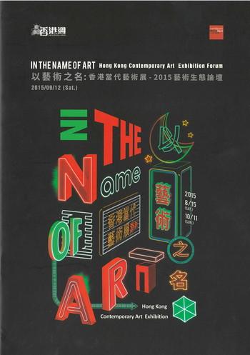 In the Name of Art: Hong Kong Contemporary Art Exhibition Forum